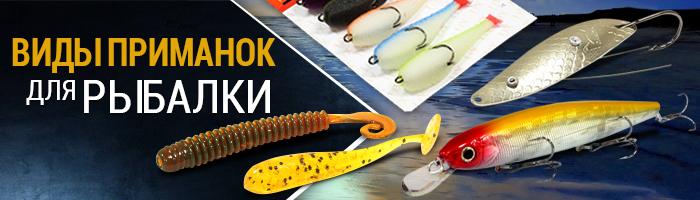 Приманки и наживки для рыбалки, виды, рецепты. Искусственные приманки для рыбы